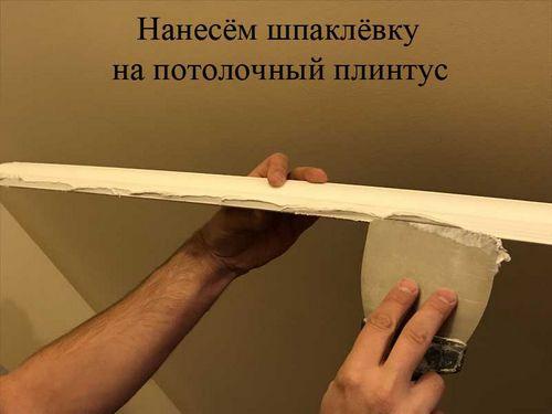 Как клеить плинтуса на потолок видео тот